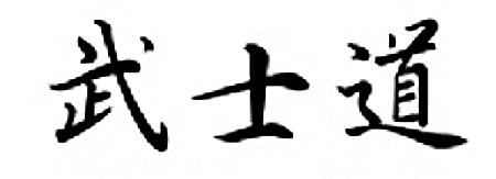 Bushido Japanese characters.